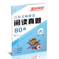 2019版 阳光同学阅读真题80篇 六年级6年级 蓝天版 上下册通用 小学语文阅读提升强化训练