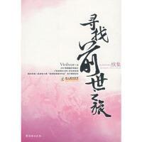 【旧书二手书8新正版】寻找前世之旅续集 Vivibear 9787505417328 朝华出版社