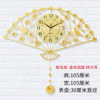 扇形现代简约钟表挂钟客厅石英钟摇摆大气钟静音家用表创意时钟 菊花扇 特大号【105*105】 26英寸