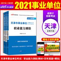 中公教育2021天津市事业单位公开招聘工作人员考试:职业能力测验(教材+历年真题+全真模拟)3本套