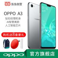 【当当自营】OPPO A3 全面屏 全网通4GB+128GB 星尘银 移动联通电信全网通4G手机 双卡双待
