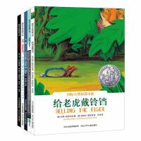 国际大奖短篇小说 全5册 给老虎戴铃铛+爸爸你能听见吗 +海象与紫罗兰+斯洛格的爸爸+大熊 6-12