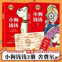 小狗钱钱 全2册 让孩子和家长共同成长的金融读物发掘和培养孩子的品格 儿童小学生课外书家庭理财童话书籍 畅销书籍