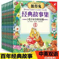 *彼得兔经典故事绘本 全8册有声绘本 彼得兔的故事绘本0-3-6-8周岁儿童中英双语绘本故事书宝宝早教睡前故事书