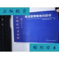 【二手旧书9成新】周林频谱健康自助法 /中国保健科技学会 编 /