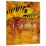 海豚绘本花园:十二生肖传说(平)