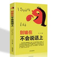 满68元 减40 正版现货 别输在不会说话上 成功励志畅销书籍 yx