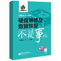 【新书店正版】硬盘维修及数据恢复不是事儿 罗工;迅维网 电子工业出版社 9787121247538