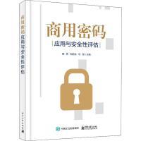 【新华自营】商用密码应用与安全性评估,电子工业出版社