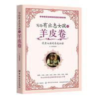 正版现货正版 写给有出息女孩的羊皮卷 青少年儿童成长励志书籍 乐观自尊自信宽容诚信坚韧勇敢女孩成长需要读的书 儿童文学书