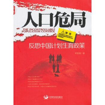 """人口危局:反思中国计划生育政策(""""421""""家庭生活压力增大,性别比失衡严重)"""