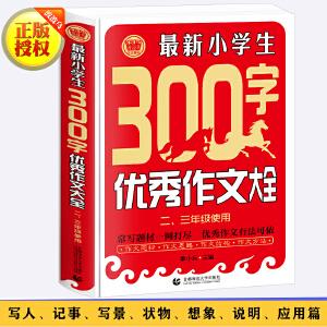 最新小学生300字优秀作文大全(二、三年级使用)100册以上团购请致电:010-57993301