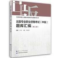 出版专业职业资格考试(中级)题库汇编(第2版)