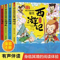 藏在地图里的爆笑四大名著 全4册 四大名著连环画 Q版漫画书 爆笑水浒传西游记三国演义小人书 小学生一二三年级课外书籍