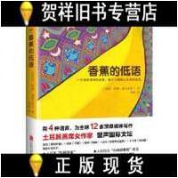 【二手正版9成新现货】香蕉的低语 /[土耳其]伊切・泰玛尔库兰(Ece 北京联合出版公司
