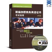 剑桥商务英语应试辅导用书:新编剑桥商务英语证书考试指南(中级)