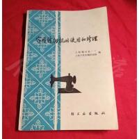【旧书二手书85新】家用缝纫机的使用和修理 /上海缝纫机一厂 轻工业出版社