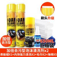 汽车内饰清洗剂用品强力去污清洁室内顶棚多功能泡沫洗车液非