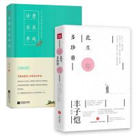 丰子恺:活着本来单纯+此生多珍重(套装共2册)散文漫画精品集