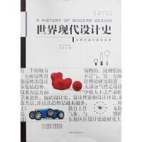 【旧书二手书9新正版】世界现代设计史(第二版) 作者:王受之 出版社:中国青年出版社