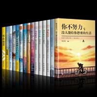 全15册你不努力没人能给你想要的生活谁也给不了全套戒了吧拖延症整套如果没有伞的孩子必须奔跑正版青春青少年励志成长书籍十