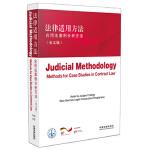 法律适用方法 合同法案例分析方法(英文版) 国家法官学院,德国国际合作机构 中国法制出版社 9787509363843