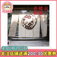 京の暖帘と广告牌,京都的暖帘与广告牌 日文原版