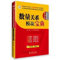 2015最 新版公��T�用考��A�D名家�v�x系列教材�盗筷P系模�K��典第9版��家公��T考�用��2015,李委明 �著,教育科