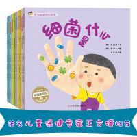 宝宝健康成长绘本(套装10册)