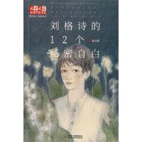 《儿童文学》金牌作家书系・秦文君小青春系列――刘格诗的12个秘密自白