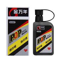 金万年G-0307马克笔墨水POP水麦克笔补充液马克笔广告设计笔彩色墨水