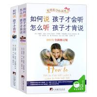正版现货如何说孩子才会听怎么听才肯说 如何说孩子才肯学 全套2册 育儿百科0-3-6-9岁家庭教育父