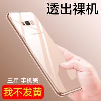 三星手机壳s9/s8/s8plus/s7/s7e/s6/s5/note8/note5/note4/n