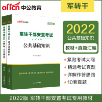 中公教育2019军转干部安置考试:公共基础知识(教材+真题)2本套