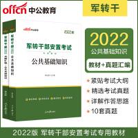 中公教育2021军转干部安置考试:公共基础知识(教材+真题汇编)2本套