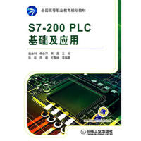 S7-200PLC基础及应用 赵全利,李会萍,贾磊 机械工业出版社