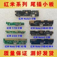 适用红米Note/1S/2A/Note2尾插小板排线 3G4G版送话器充电USB接口 红米1/1S尾插小板
