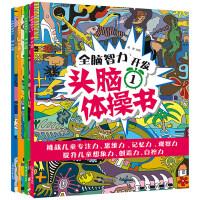 全脑智力开发头脑体操书全套4册6-7-10-12岁少儿童闯关益智玩具迷宫书挑战你的大脑隐藏的图画捉迷藏小学生找不同注意