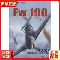 屠夫之鸟:二战德国空军Fw 190 战斗机战史 高智 9787307202436 武汉大学出版社 新华书店 品质保障