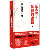 【新书店正版】 金融的逻辑2:通往自由之路 陈志武 9787560437231 西北大学出版社