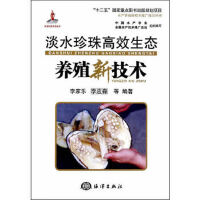 淡水珍珠高效生态养殖新技术 李家乐 等 海洋出版社 9787502788063