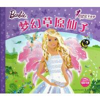 芭比公主故事(新版):梦幻草原仙子