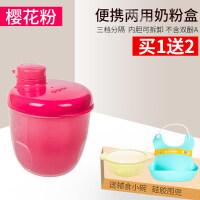 奶粉盒便携外出分格大容量婴儿奶粉格分装盒子宝宝三格便携式a126