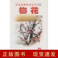 梅花 百花盆栽图说丛书 3631 中国林业出版社 正版全新 书n