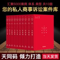 天同码系列 中国商事诉讼裁判规则 合同卷 担保卷 公司卷 金融卷 程序卷 共10卷 陈枝辉执笔 中国商事诉讼裁判规则法