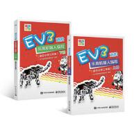 EV3进阶乐高机器人编程(全2册)(适合小学三年级)