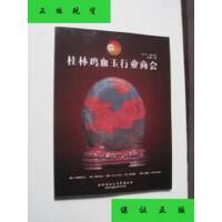 【二手旧书9成新】桂林鸡血玉(2012年创刊号)