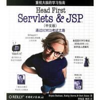 【二手书9成新】 Head First Servlets&JSP(中文版) (美)巴萨姆,(美)塞若,(美)贝茨 ,苏