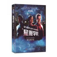 星际迷航:星舰学院・德尔塔异变(《星际迷航》官方小说30年首度正版登陆中国!《生活大爆炸》谢耳朵屡屡