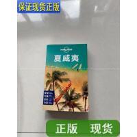 【二手旧书9成新】Lonely Planet:夏威夷(2014年全新版) /[澳大利亚]Lonely 中国地